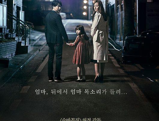 [한글] 장산범 포스터2_530x757