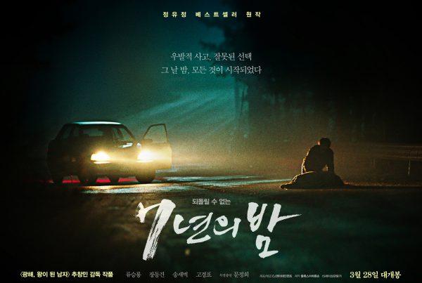 [한글] 7년의밤 포스터1_2000x1404