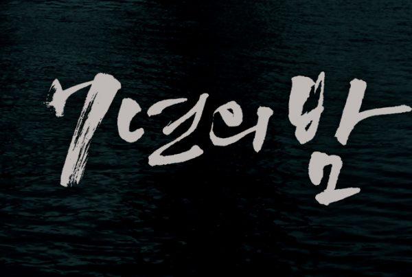 [한글] 7년의밤 포스터1_681x931