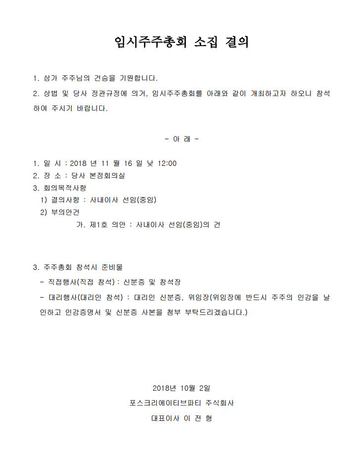 임시주주총회 결의(2018.10.15)