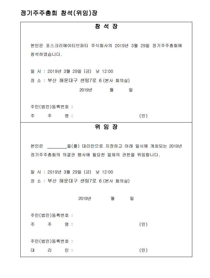 정기주주총회 참석장