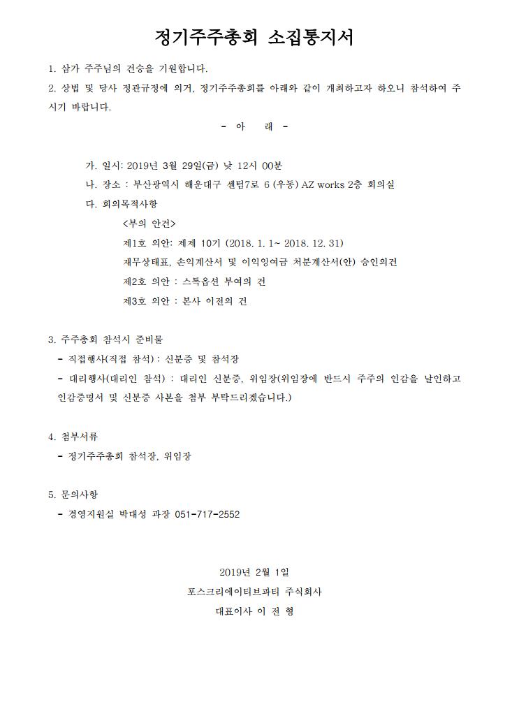 주주총회 소집결의서