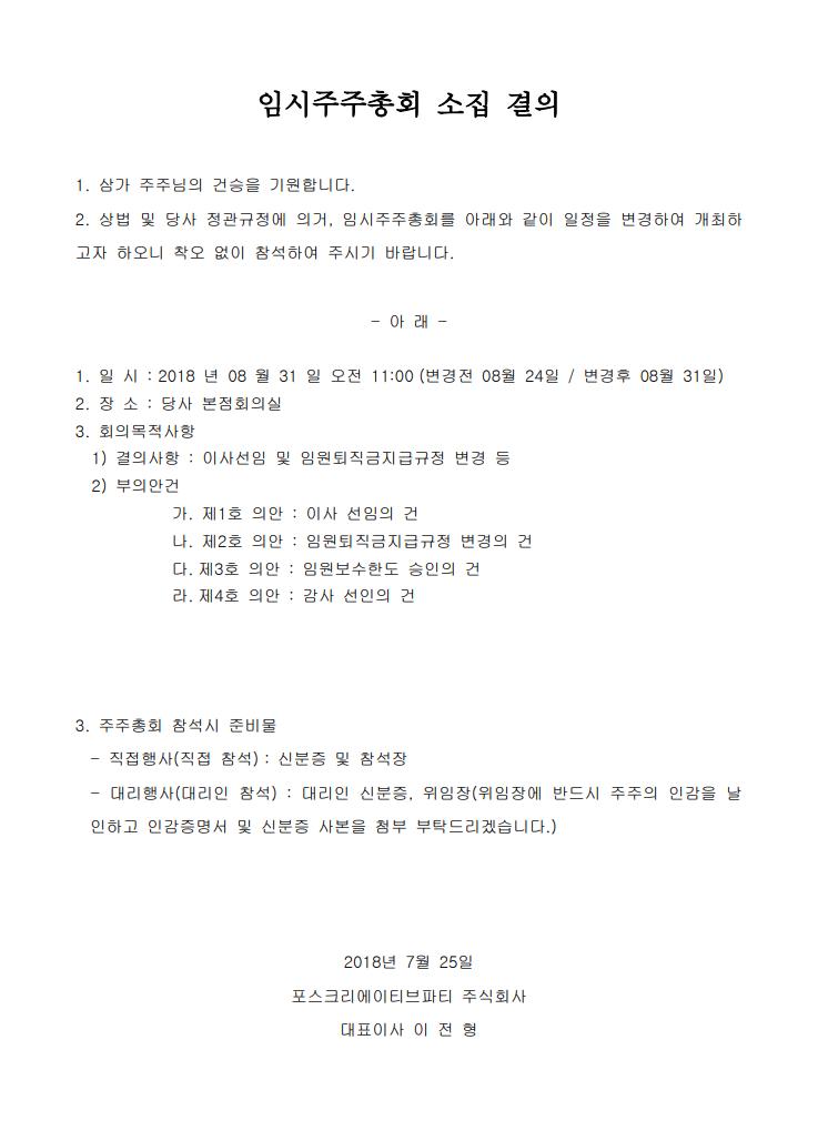 임시주주총회 결의(변경)