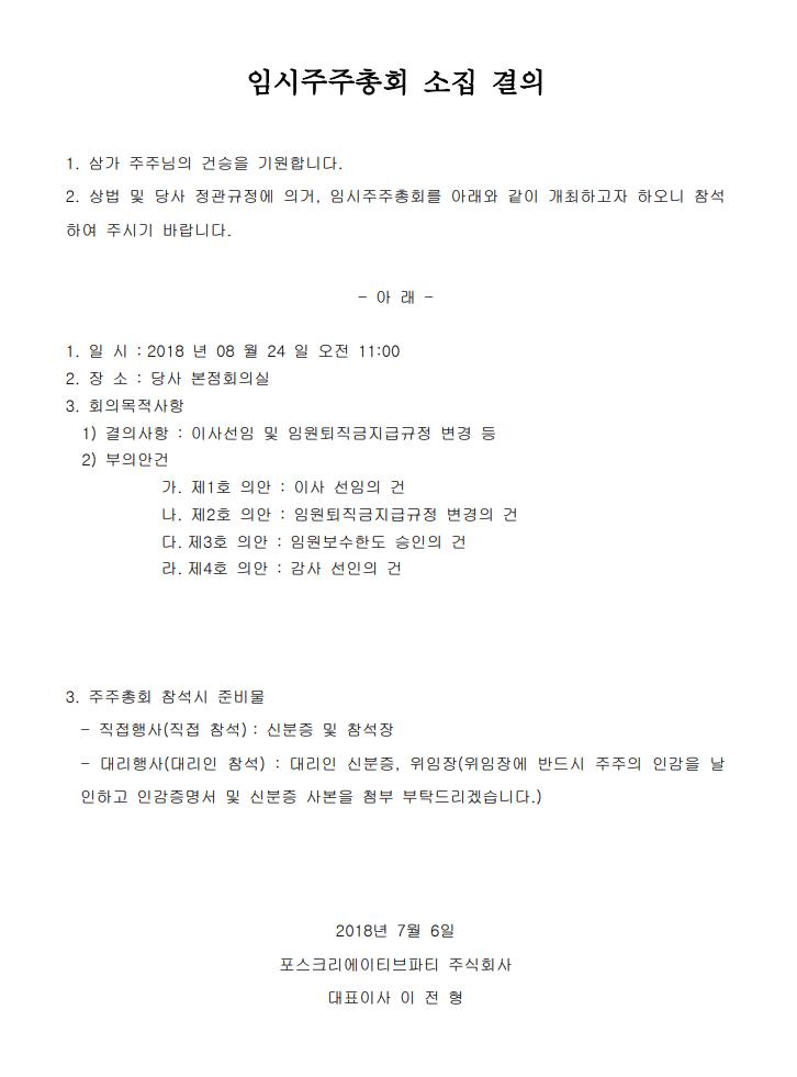 임시주주총회 소집 결의