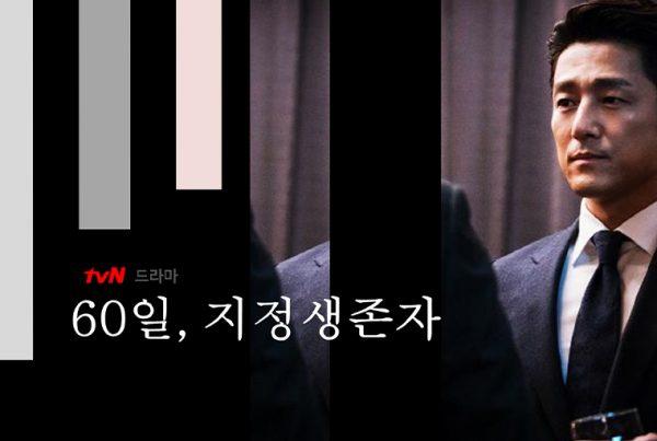 지정생존자_드라마